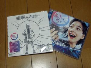Amachan_cd_2