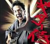 guitar_samurai