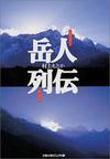 books_gakuzinretuden